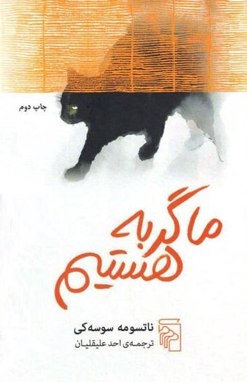 کتاب ما گربه هستیم