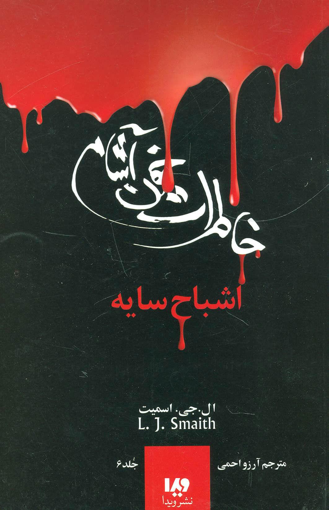 کتاب خاطرات خون آشام 6