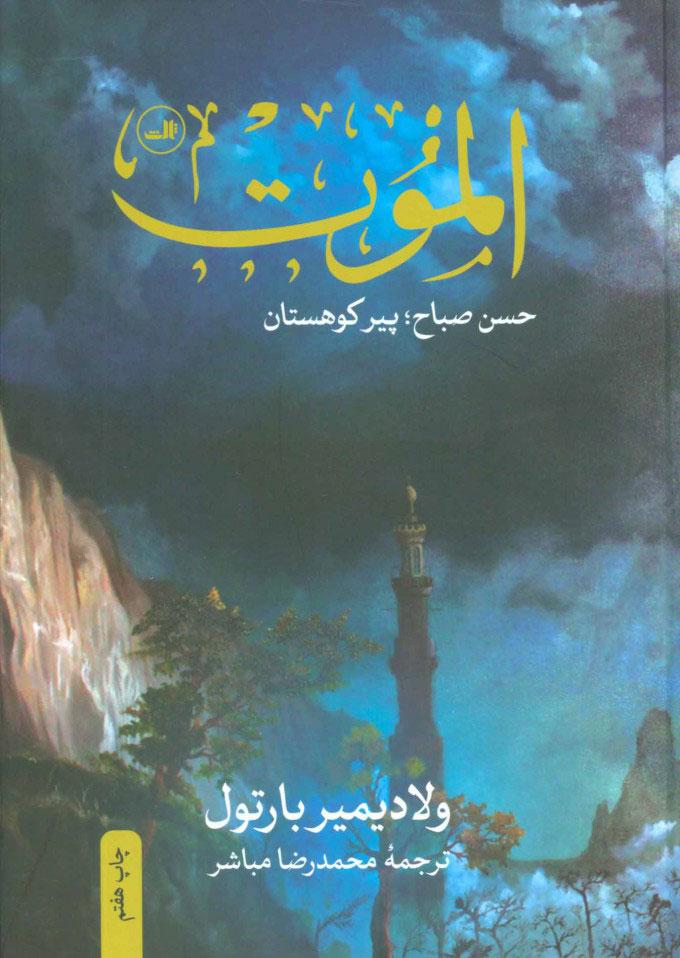 کتاب الموت
