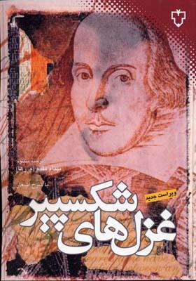 کتاب غزلهای شکسپیر
