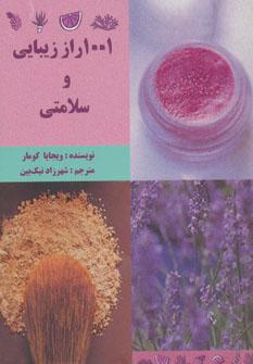 کتاب 1001 راز زیبایی و سلامتی