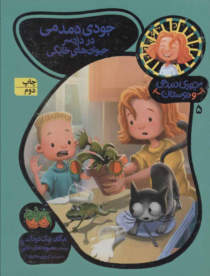 رمان جودی دمدمی در دردسر حیوان های خانگی