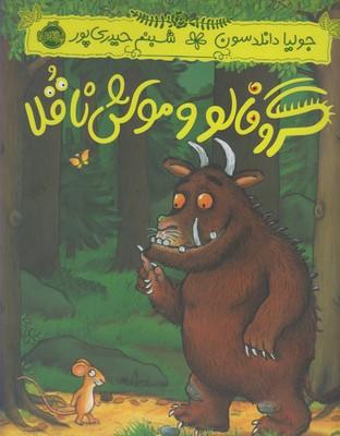 کتاب گروفالو و موش ناقلا