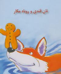 کتاب نان قندی و روباه مکار