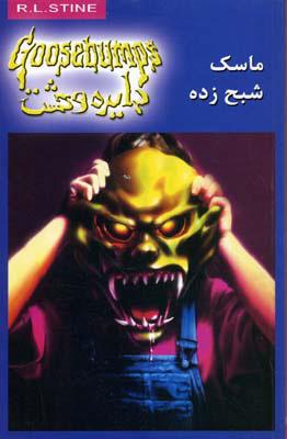 کتاب دایره وحشت 1