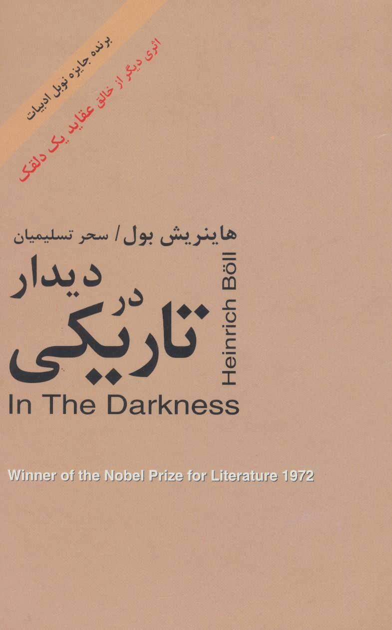 کتاب دیدار در تاریکی