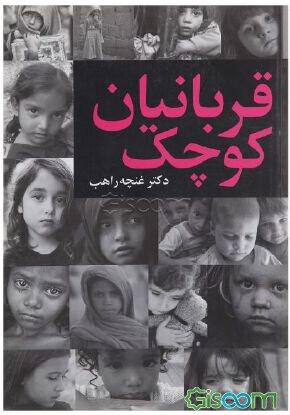کتاب قربانیان کوچک