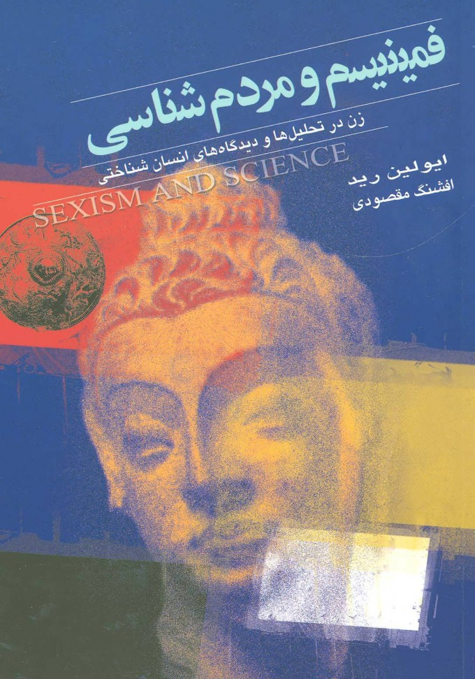 کتاب فمینیسم و مردم شناسی