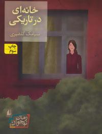 کتاب خانه ای در تاریکی