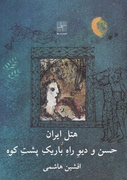 کتاب هتل ایران و حسن و دیو راه باریک پشت کوه