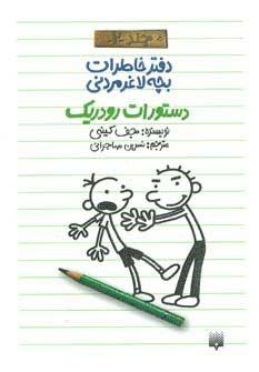 کتاب دفتر خاطرات بچه لاغرمردنی 2