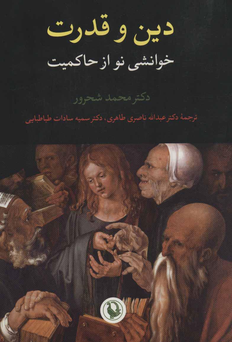 کتاب دین و قدرت
