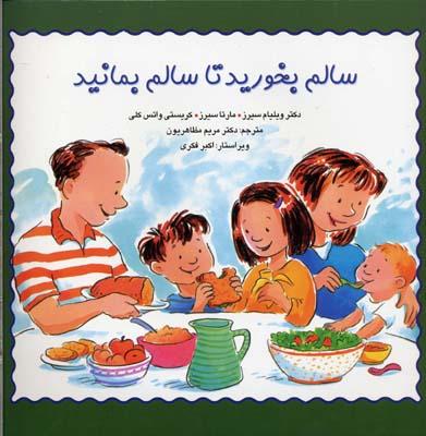 کتاب سالم بخورید تا سالم بمانید