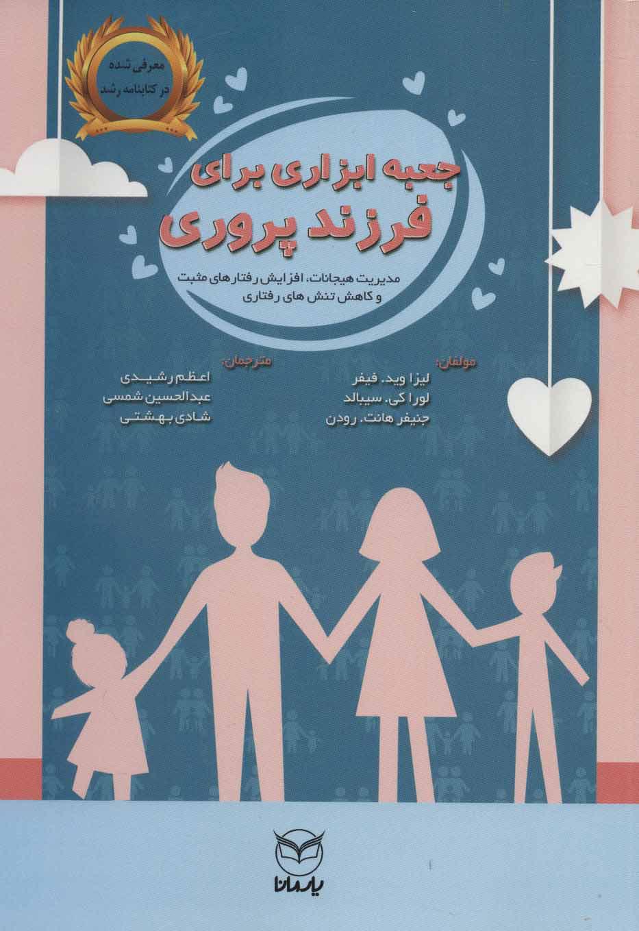 کتاب جعبه ابزاری برای فرزندپروری
