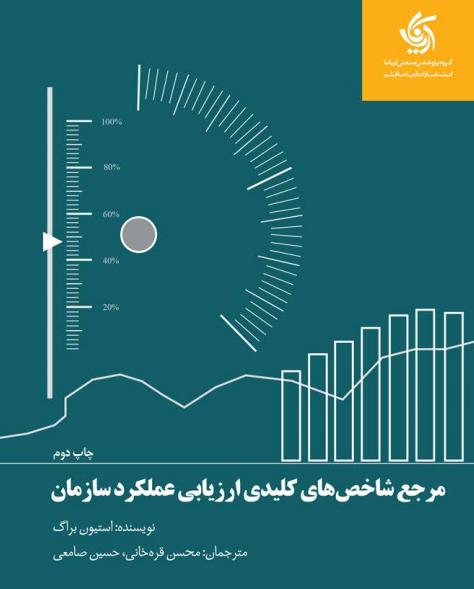 کتاب مرجع شاخص های کلیدی ارزیابی عملکرد سازمان