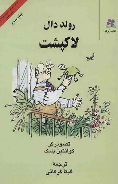 کتاب لاک پشت