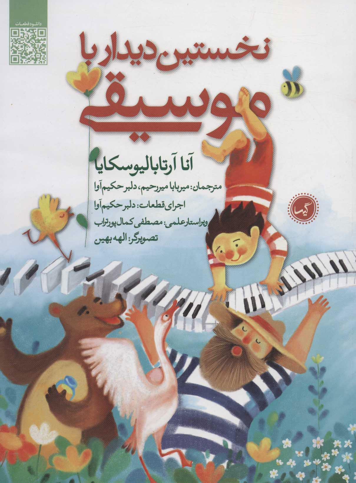 کتاب نخستین دیدار با موسیقی
