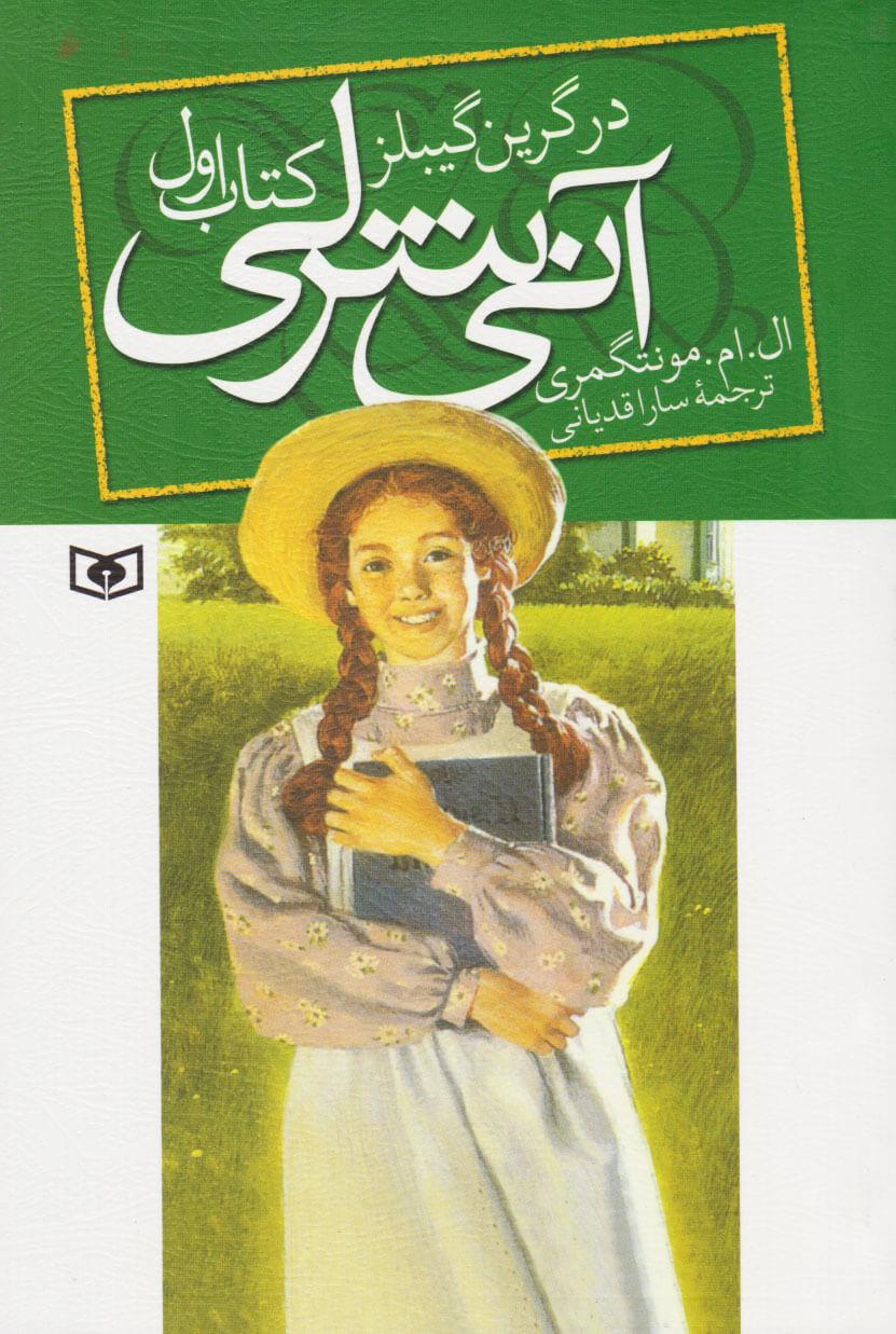 کتاب آنی شرلی