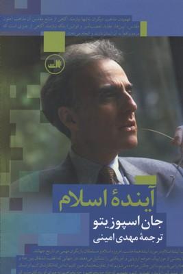 کتاب آینده اسلام