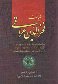 کتاب کلیات فخرالدین عراقی