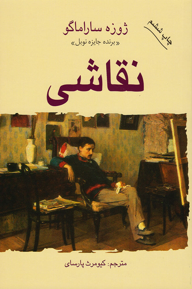کتاب نقاشی