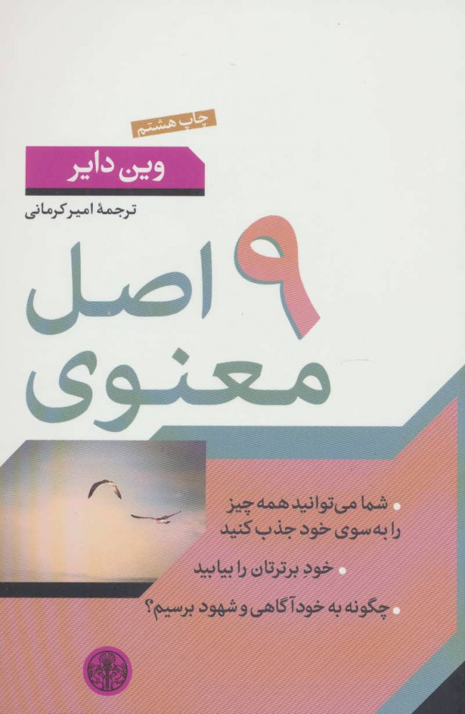 کتاب 9 اصل معنوی