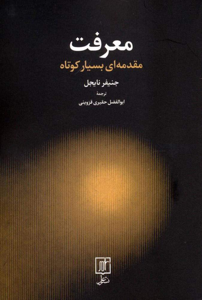 کتاب معرفت