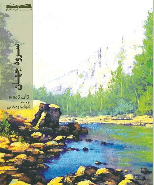 کتاب سرود جهان