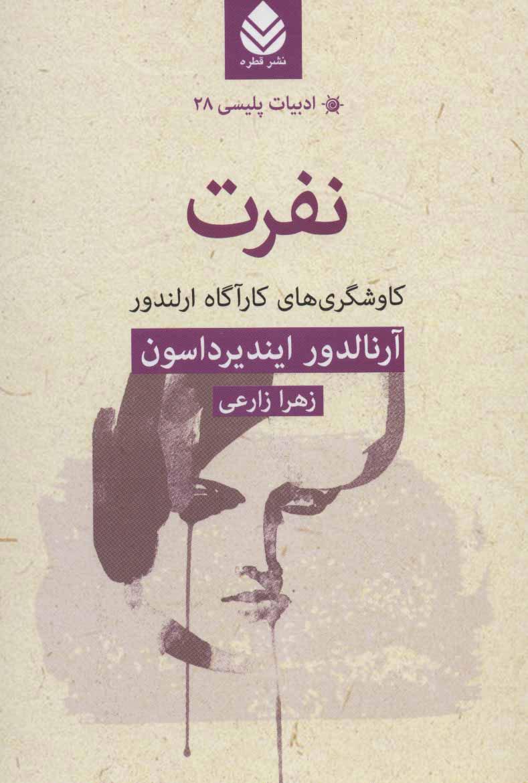 کتاب نفرت