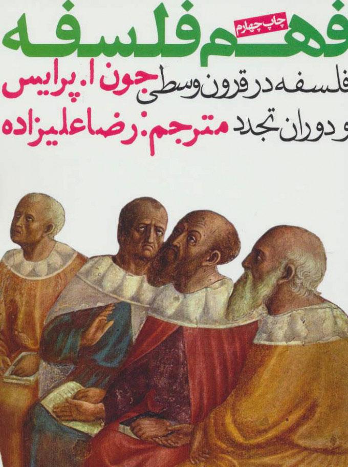 کتاب فهم فلسفه 2