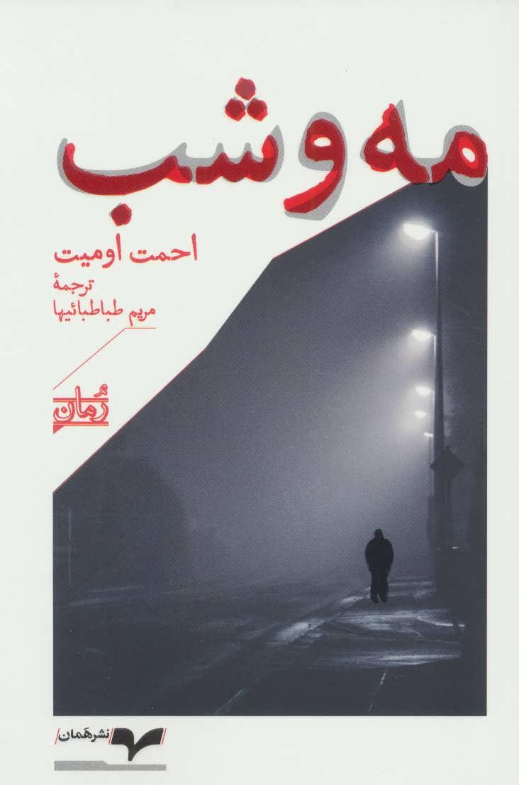 کتاب مه و شب
