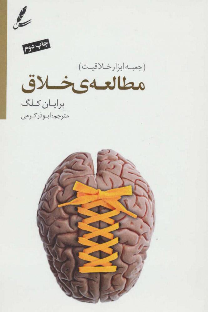 کتاب مطالعه ی خلاق