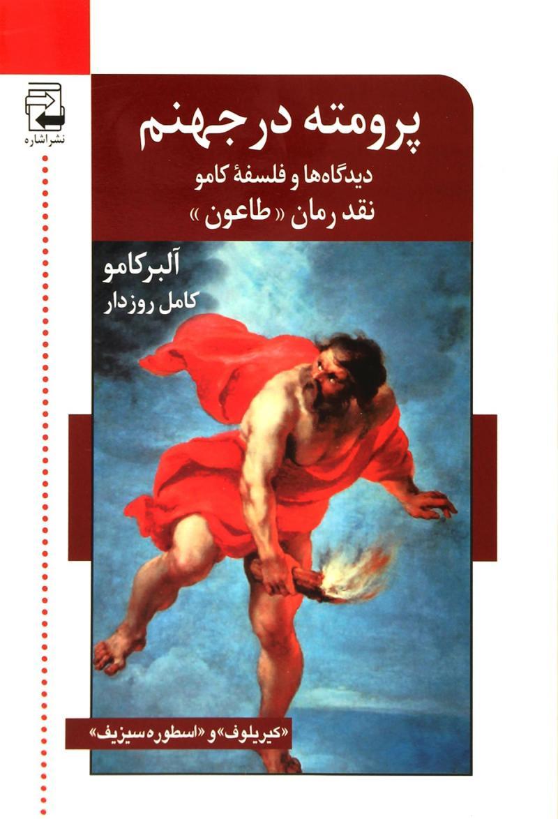 کتاب پرومته در جهنم،دیدگاه ها و فلسفه کامو