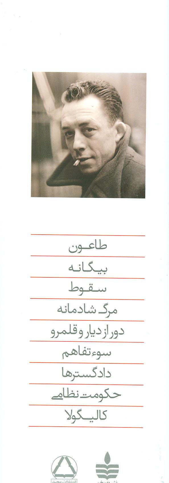 کتاب مجموعه آثار آلبر کامو