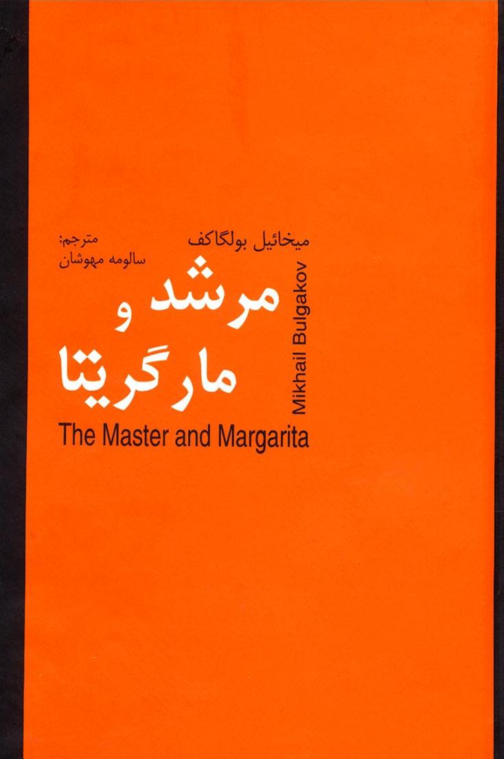 کتاب مرشد و مارگریتا