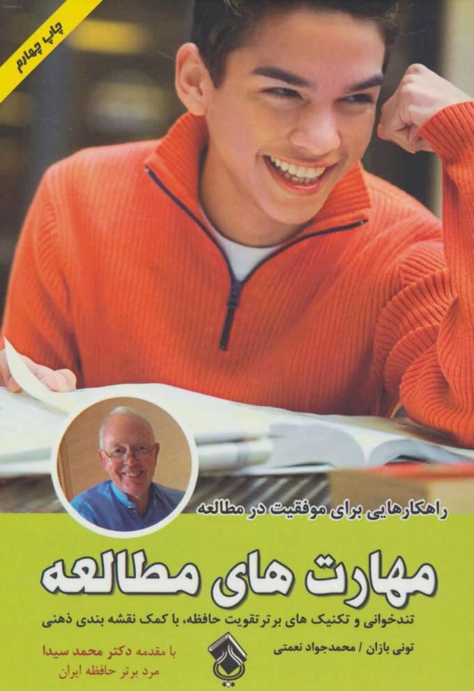 کتاب مهارت های مطالعه