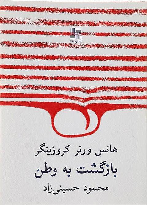 کتاب بازگشت به وطن