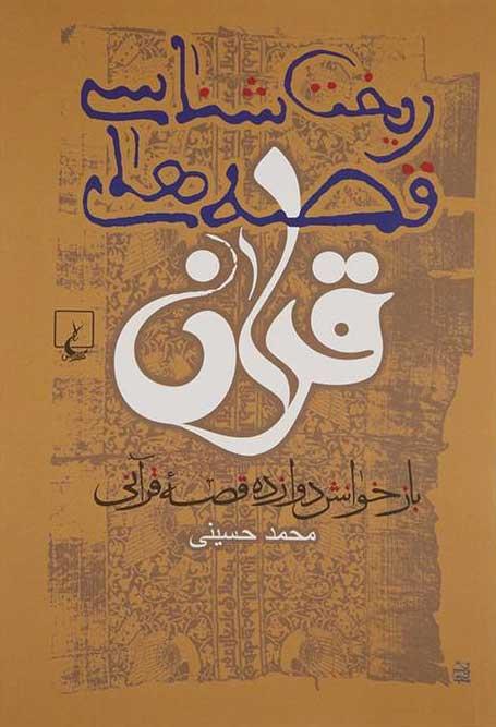 کتاب ریخت شناسی قصه های قرآن