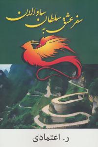 کتاب سفر عشق به سلطان ساوالان