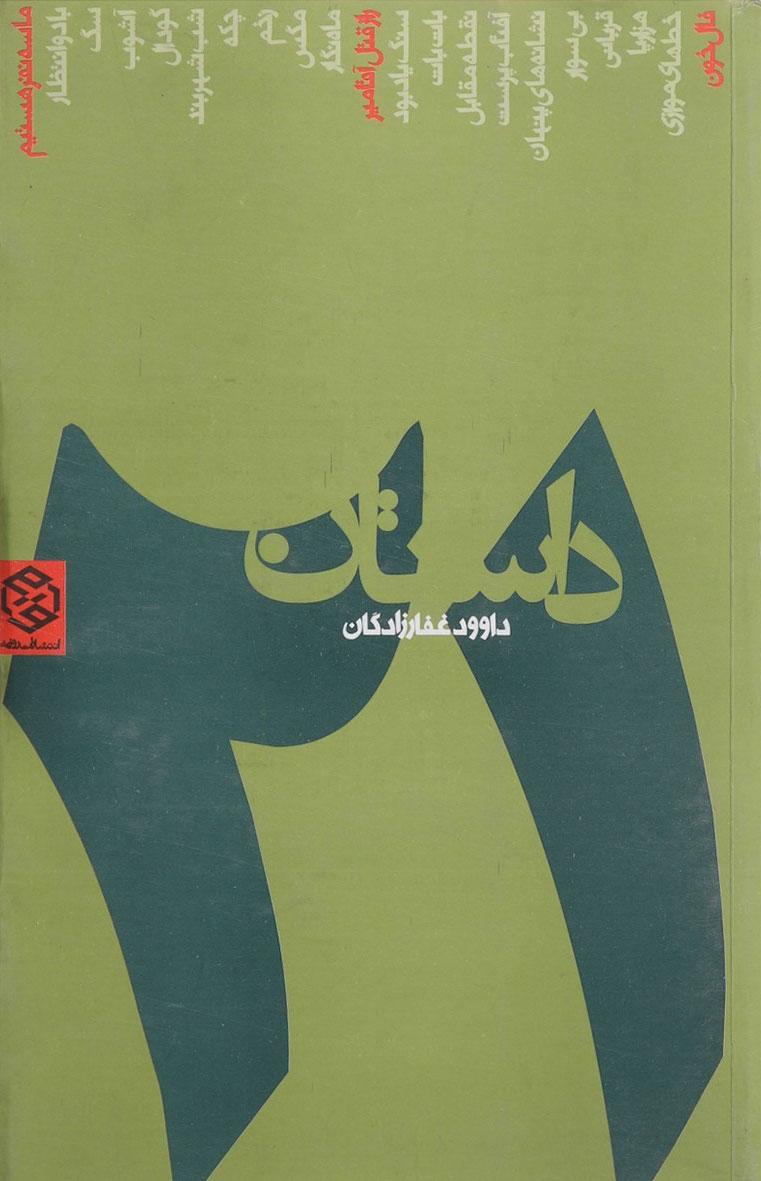 کتاب 21 داستان