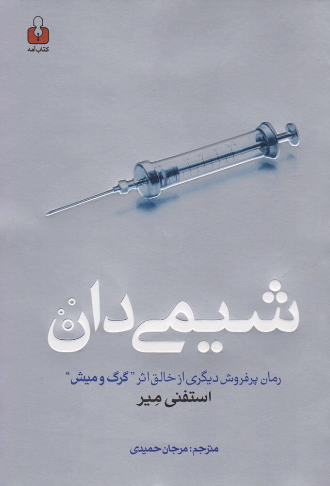 کتاب شیمی دان
