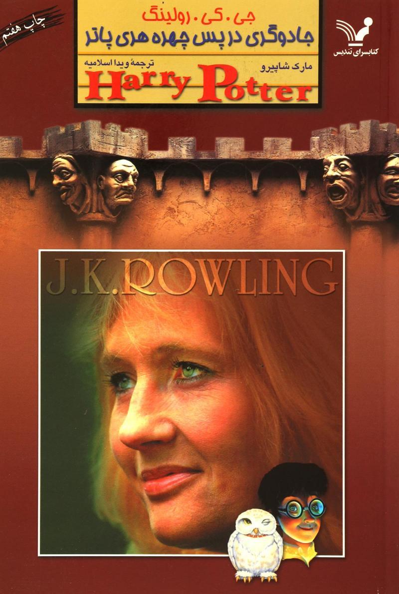 کتاب جادوگردی در پس چهره هری پاتر