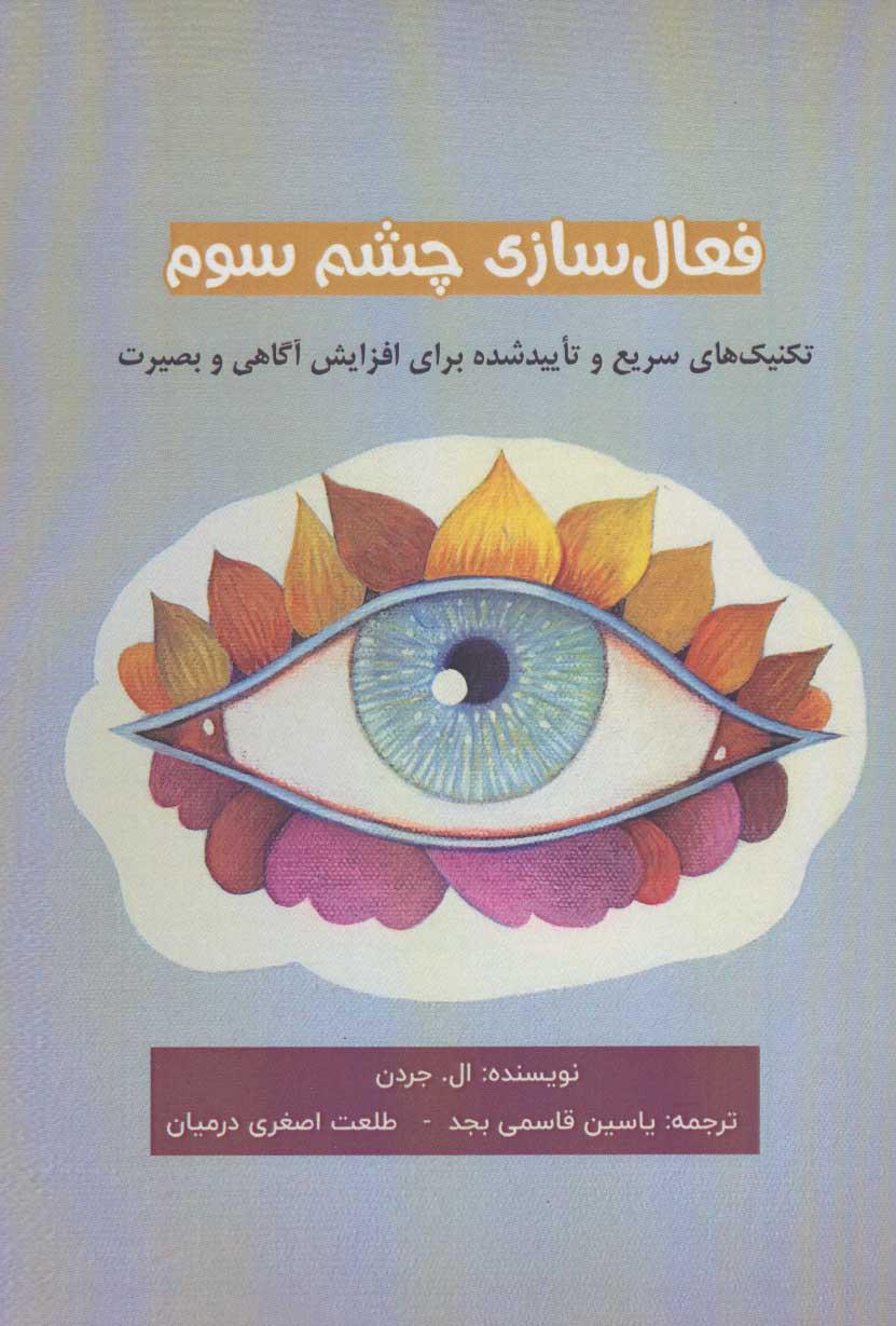 کتاب فعال سازی چشم سوم
