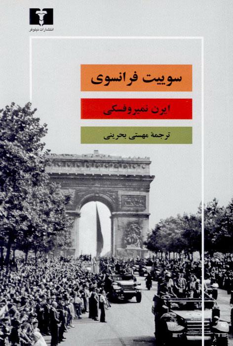 کتاب سوییت فرانسوی