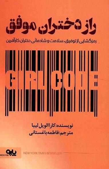 کتاب راز دختران موفق