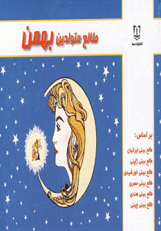 کتاب طالع متولدین بهمن