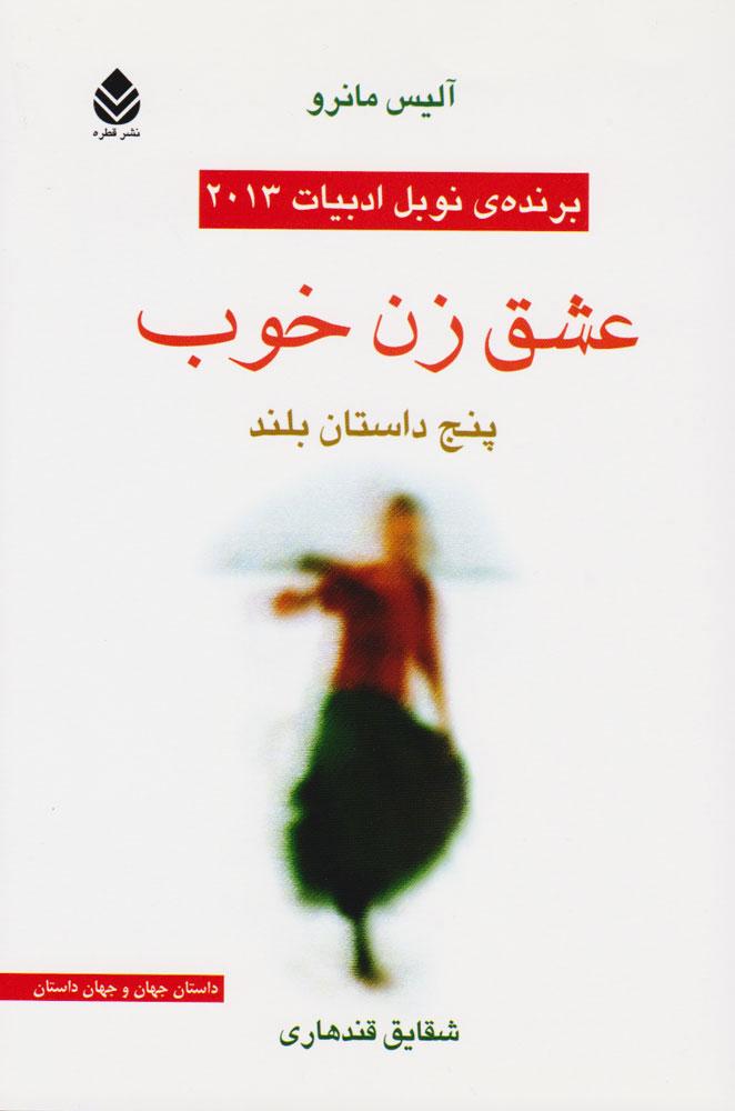 کتاب عشق زن خوب