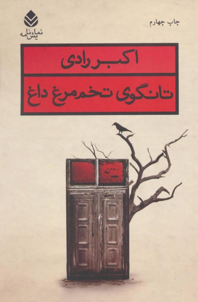 کتاب تانگوی تخم مرغ داغ
