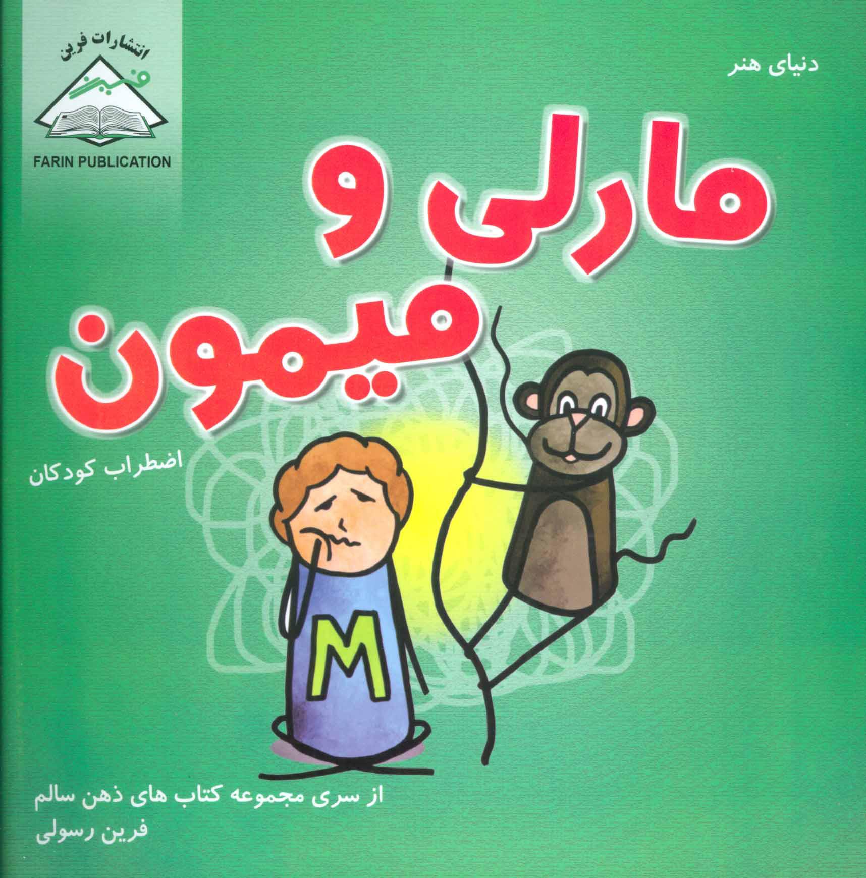 کتاب مارلی و میمون
