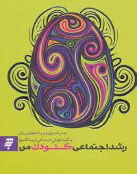 کتاب رشد اجتماعی کودک من